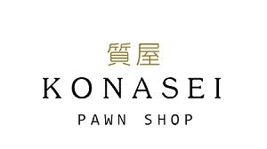 浜松/質屋 コナセイ